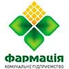 КП Фармация - осуществлено внедрение 1С