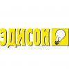 Эдисон-электор осуществлена продажа 1С, сопровождение 1С