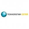 Технологии сетей - осуществлена продажа 1С